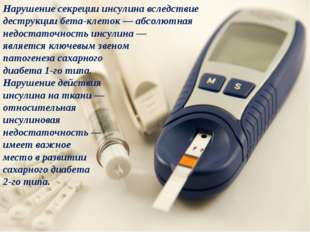Нарушение секреции инсулина вследствие деструкции бета-клеток — абсолютная не