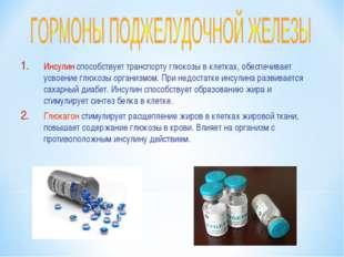 Инсулин способствует транспорту глюкозы в клетках, обеспечивает усвоение глюк