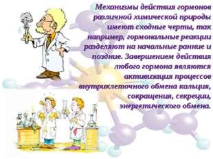 Механизмы действия гормонов различной химической природы имеют сходные черты,