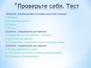 1)Вещества, вырабатываемые железами внутренней секреции: А) Витамины Б) Нукле