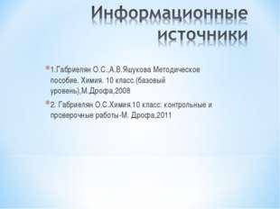 1.Габриелян О.С.,А.В.Яшукова Методическое пособие. Химия. 10 класс.(базовый у