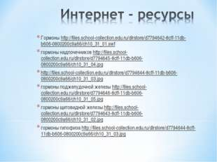 Гормоны http://files.school-collection.edu.ru/dlrstore/d7794642-8cff-11db-b60