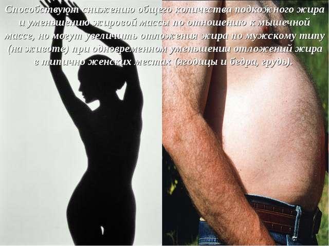 Способствуют снижению общего количества подкожного жира и уменьшению жировой...