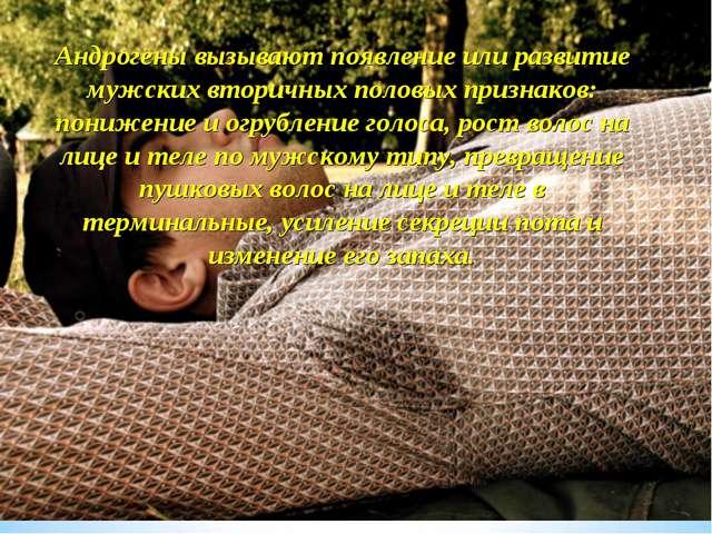 Андрогены вызывают появление или развитие мужских вторичных половых признаков...