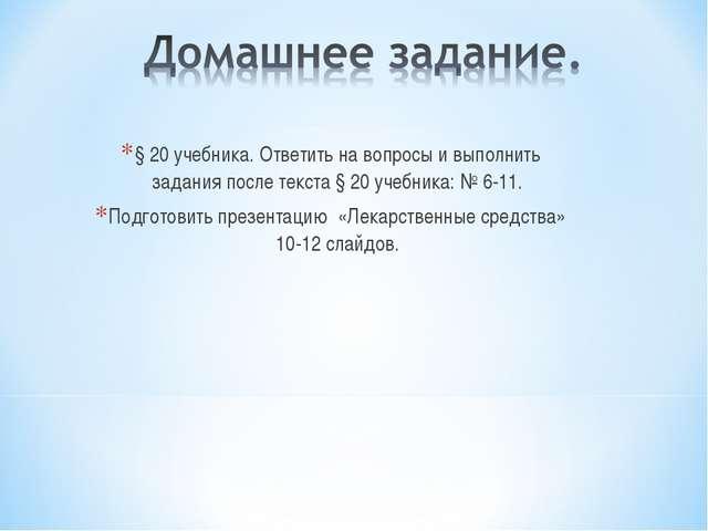 § 20 учебника. Ответить на вопросы и выполнить задания после текста § 20 учеб...