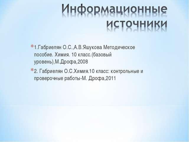 1.Габриелян О.С.,А.В.Яшукова Методическое пособие. Химия. 10 класс.(базовый у...