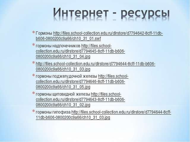 Гормоны http://files.school-collection.edu.ru/dlrstore/d7794642-8cff-11db-b60...