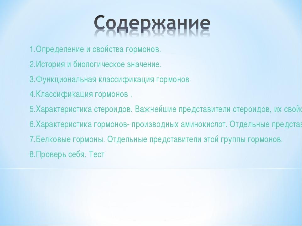 1.Определение и свойства гормонов. 2.История и биологическое значение. 3.Функ...