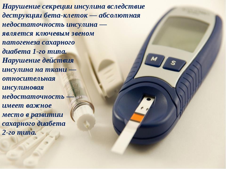 Нарушение секреции инсулина вследствие деструкции бета-клеток — абсолютная не...