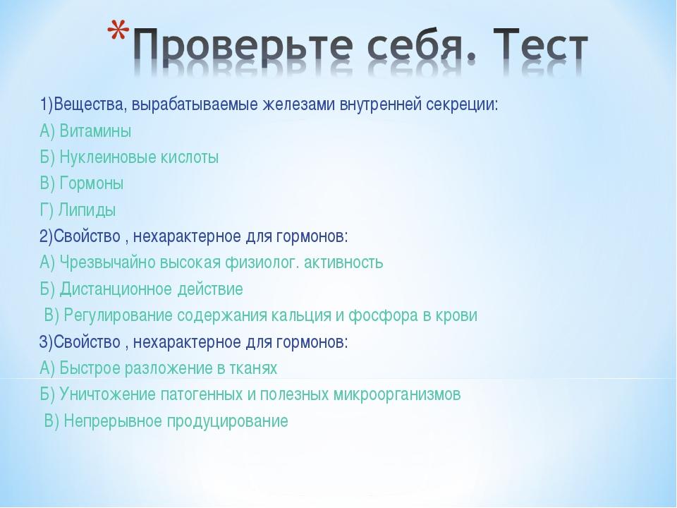 1)Вещества, вырабатываемые железами внутренней секреции: А) Витамины Б) Нукле...