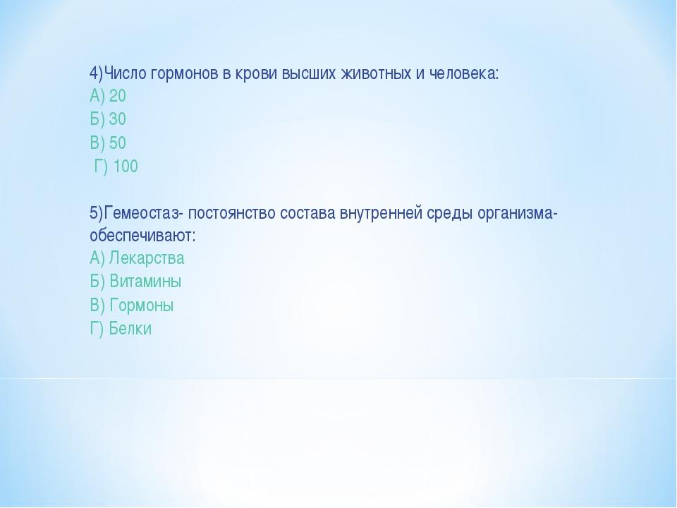 4)Число гормонов в крови высших животных и человека: А) 20 Б) 30 В) 50 Г) 100...