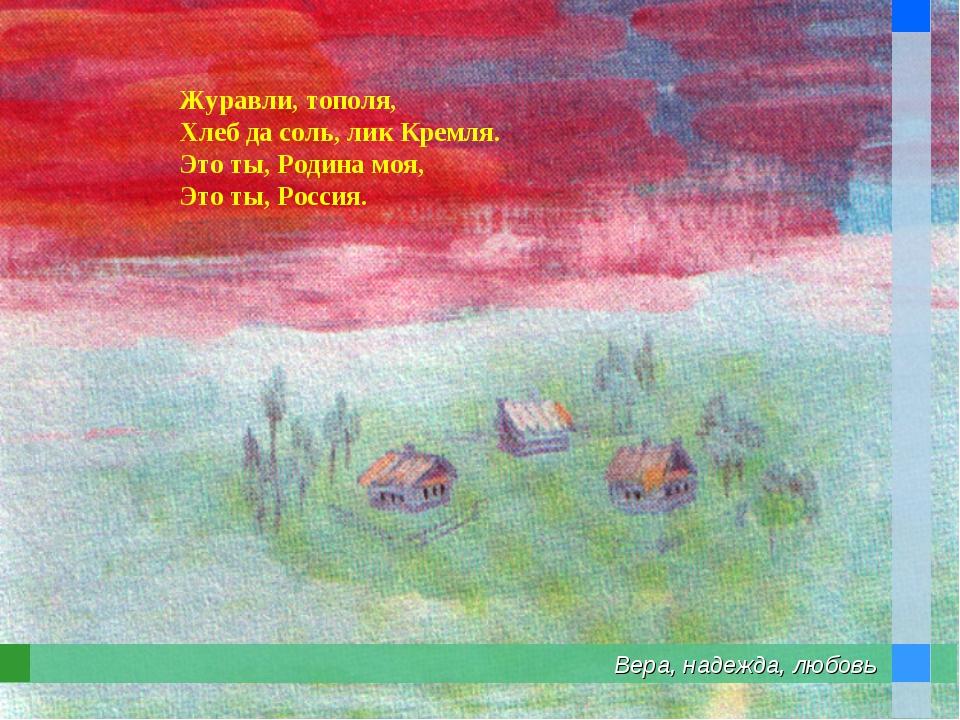 Журавли, тополя, Хлеб да соль, лик Кремля. Это ты, Родина моя, Это ты, Россия.