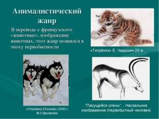 Анималистический жанр В переводе с французского «животные», изображение живот