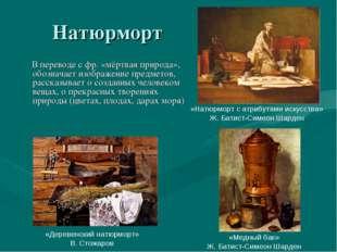 Натюрморт В переводе с фр. «мёртвая природа», обозначает изображение предмето