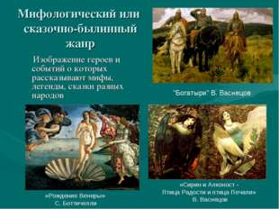Мифологический или сказочно-былинный жанр Изображение героев и событий о кото