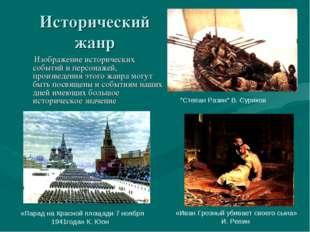 Исторический жанр Изображение исторических событий и персонажей, произведения
