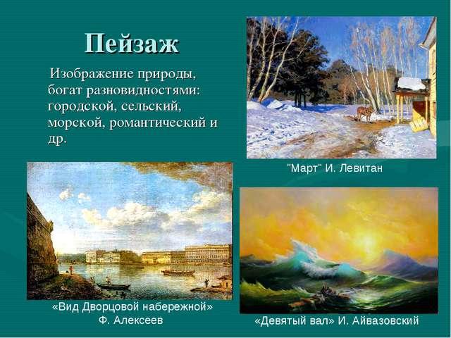 Пейзаж Изображение природы, богат разновидностями: городской, сельский, морск...