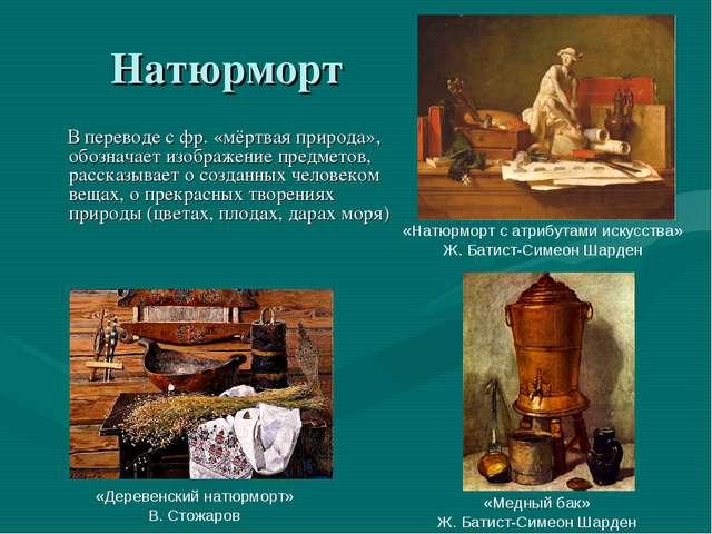 Натюрморт В переводе с фр. «мёртвая природа», обозначает изображение предмето...