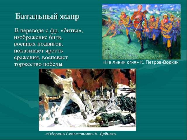 Батальный жанр В переводе с фр. «битва», изображение битв, военных подвигов,...