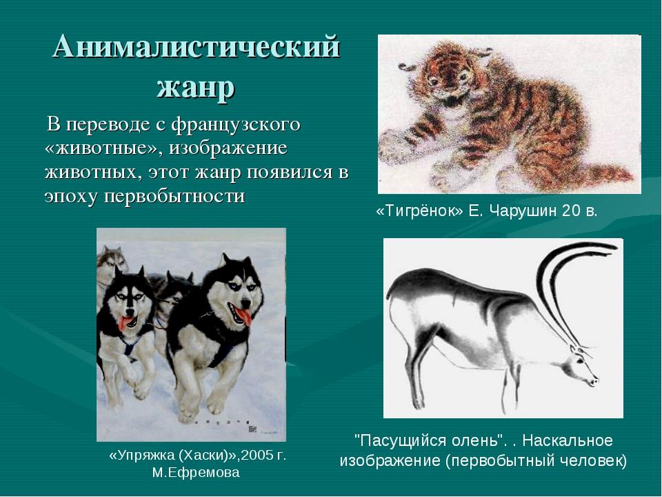 Анималистический жанр В переводе с французского «животные», изображение живот...