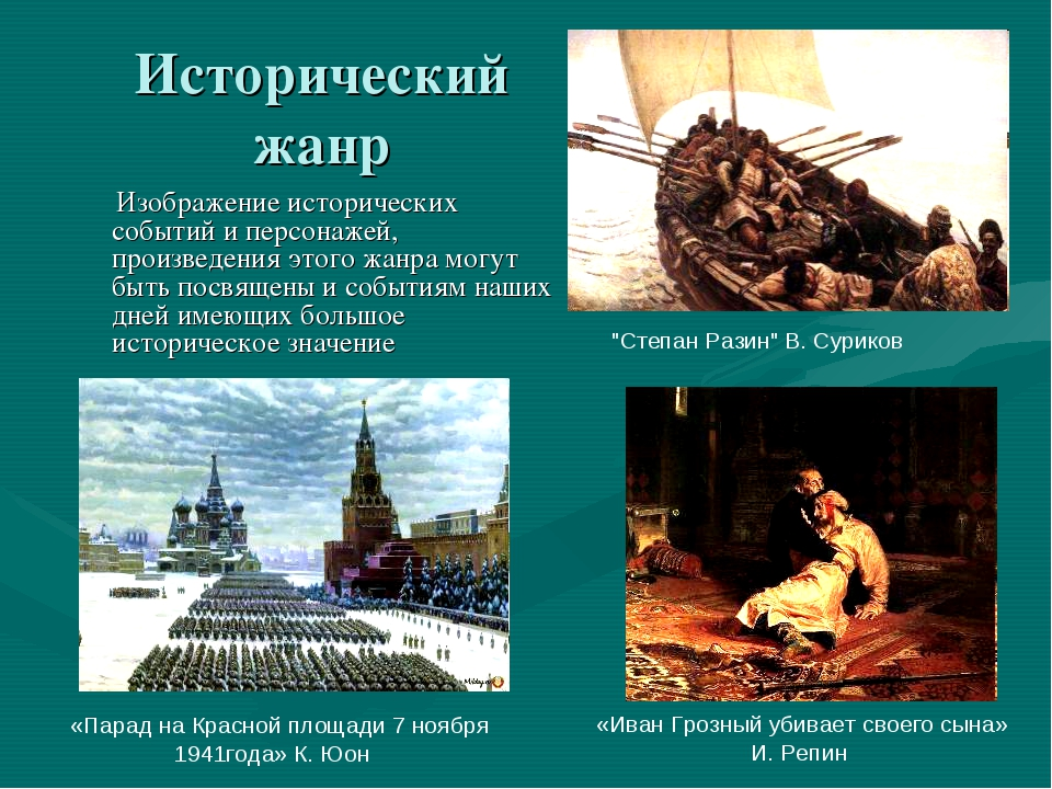 Исторический жанр Изображение исторических событий и персонажей, произведения...