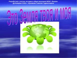 Разработала: учитель истории и обществознания МОКУ «Вышне-Дубовецкая ООШ»– Ш