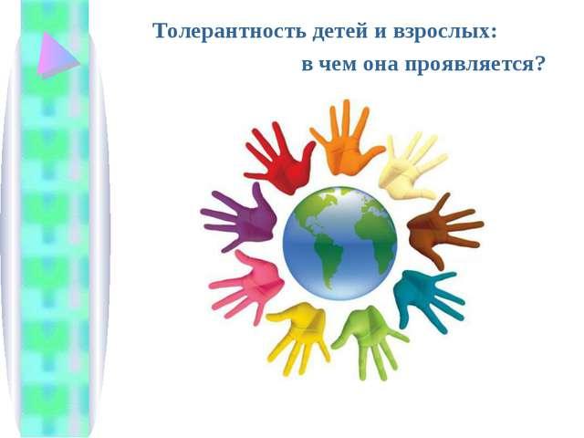 Толерантность детей и взрослых: в чем она проявляется?