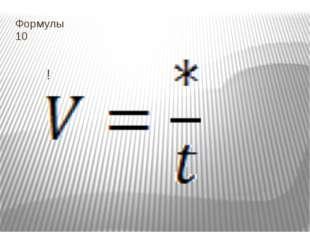 Четвертый лишний 20 Кислород, водород, азот, железо