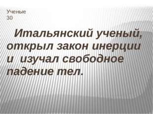 Физики и лирики 100 А.С.Пушкин Опрятней модного паркета Блистает речка, льдом