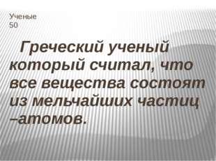 Источники информации Перышкин А.В. Учебник физики для 7 класса. - М.: Дрофа,