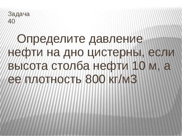 Определения 60 Физическая величина равная отношению массы тела к его объему.