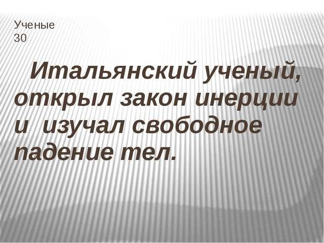 Физики и лирики 100 А.С.Пушкин Опрятней модного паркета Блистает речка, льдом...