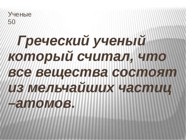 Источники информации Перышкин А.В. Учебник физики для 7 класса. - М.: Дрофа,...