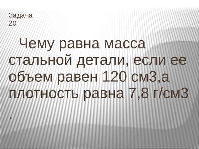 Единицы измерения 40 Скорость