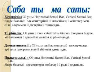 Білімділік: Оқушы Horizontal Scrool Bar, Vertical Scrool Bar, Shape базалық э