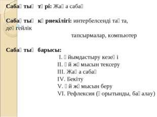 Сабақтың түрі: Жаңа сабақ Сабақтың көрнекілігі: интербелсенді тақта, деңгейлі