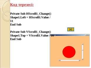 Код терезесі: Private Sub HScroll1_Change() Shape1.Left = HScroll1.Value / 1