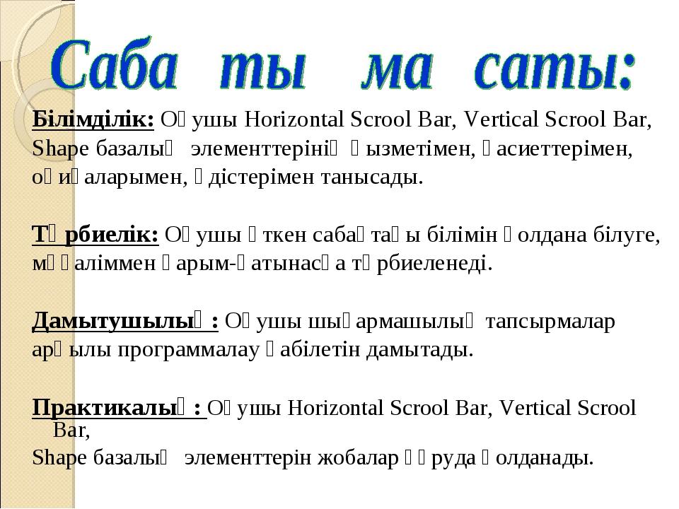 Білімділік: Оқушы Horizontal Scrool Bar, Vertical Scrool Bar, Shape базалық э...