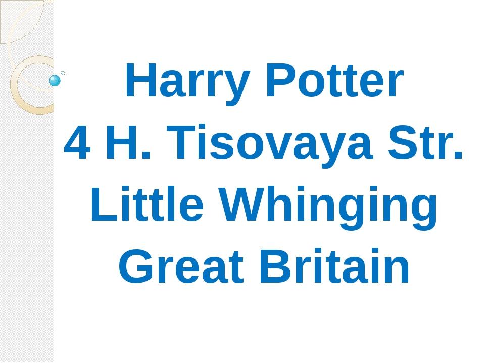 Harry Potter 4 H. Tisovaya Str. Little Whinging Great Britain