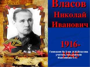 Власов Николай Иванович 1916-1945 Гимназия № 5 им .Н.И.Власова учитель нач.кл