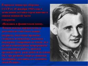 В приказе министра обороны СССР от 10 декабря 1960 года о зачислении летчика-