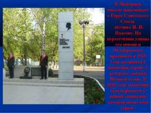 В Люберцах многое напоминает о Герое Советского Союза лётчике Н. И. Власове.