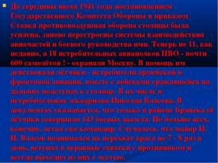 До середины июля 1941 года постановлением Государственного Комитета Обороны и