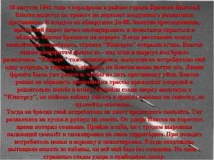18 августа 1941 года с аэродрома в районе города Брянска Николай Власов вылет