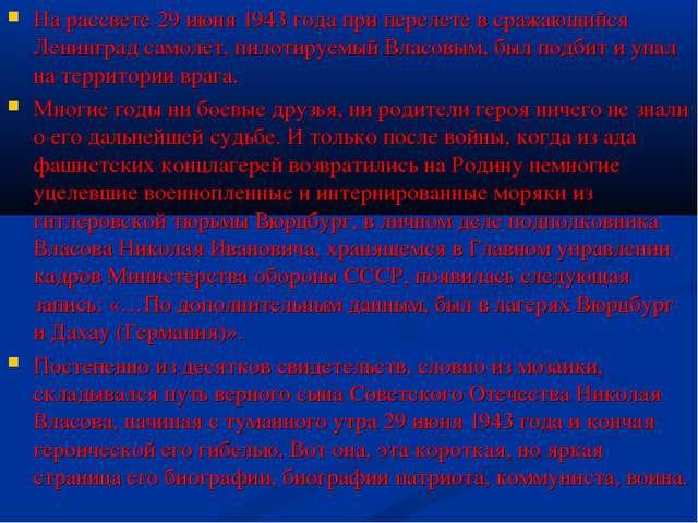 На рассвете 29 июня 1943 года при перелете в сражающийся Ленинград самолет, п...