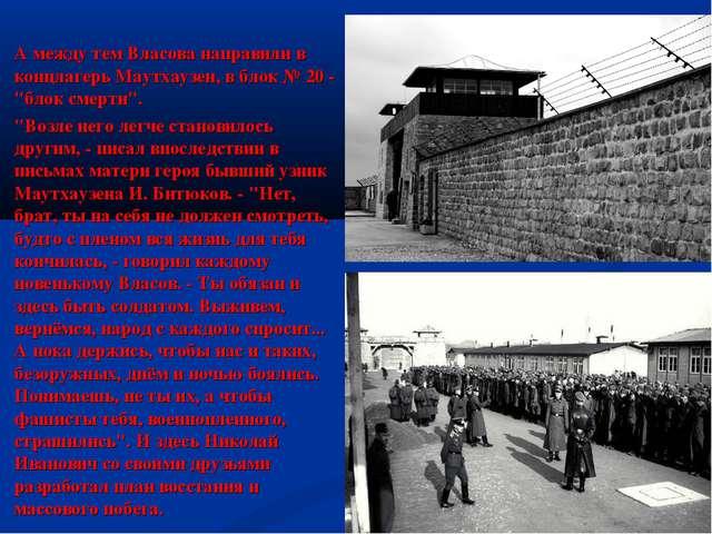 """А между тем Власова направили в концлагерь Маутхаузен, в блок № 20 - """"блок см..."""