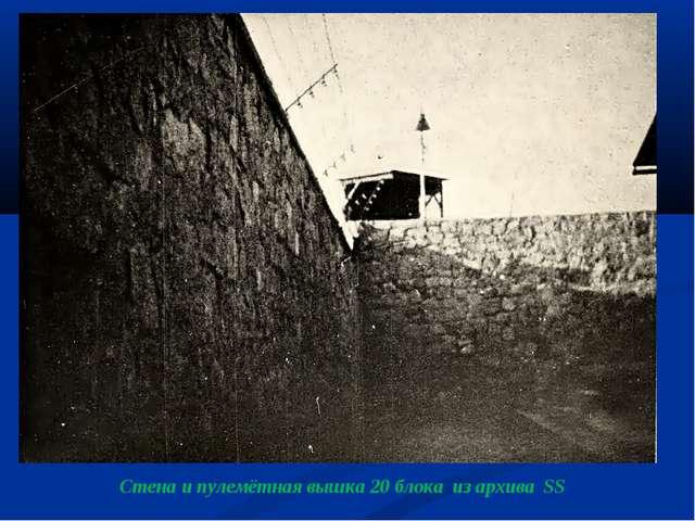 Стена и пулемётная вышка 20 блока из архива SS