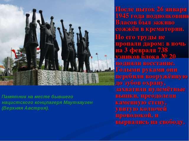 После пыток 26 января 1945 года подполковник Власов был заживо сожжён в крема...