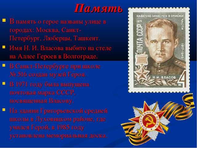 Память В память о герое названы улице в городах: Москва, Санкт-Петербург, Люб...