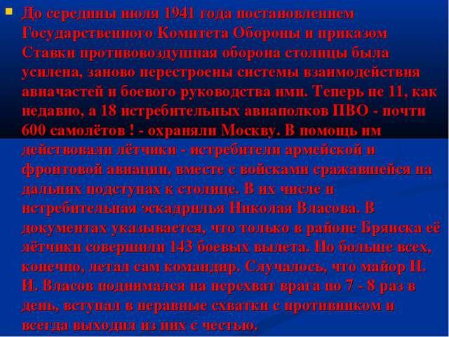 До середины июля 1941 года постановлением Государственного Комитета Обороны и...